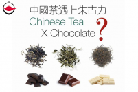 Chocolate and Chinese Tea Pairing for Two